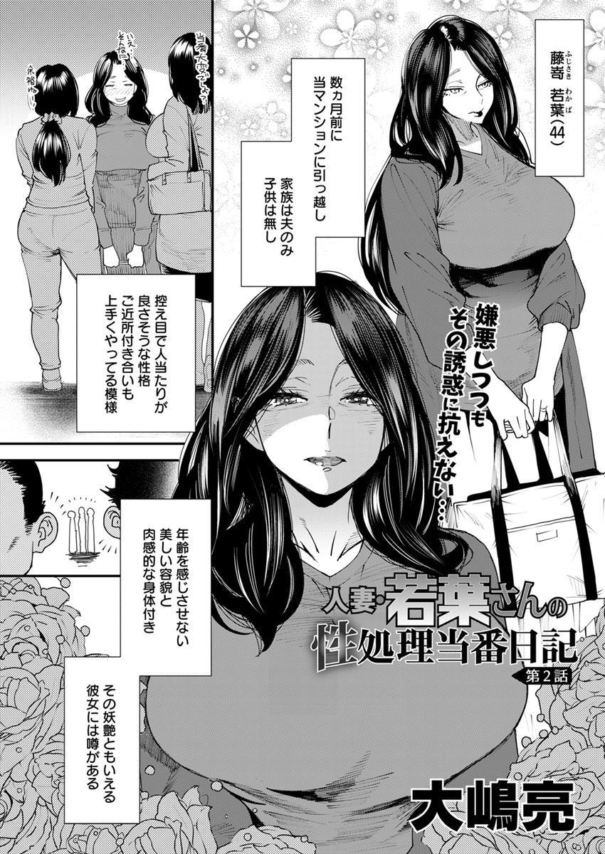 [Ooshima Ryou] Hitozuma Wakaba-san no Seishori Touban Nikki Ch. 1-5 [Digital] 20