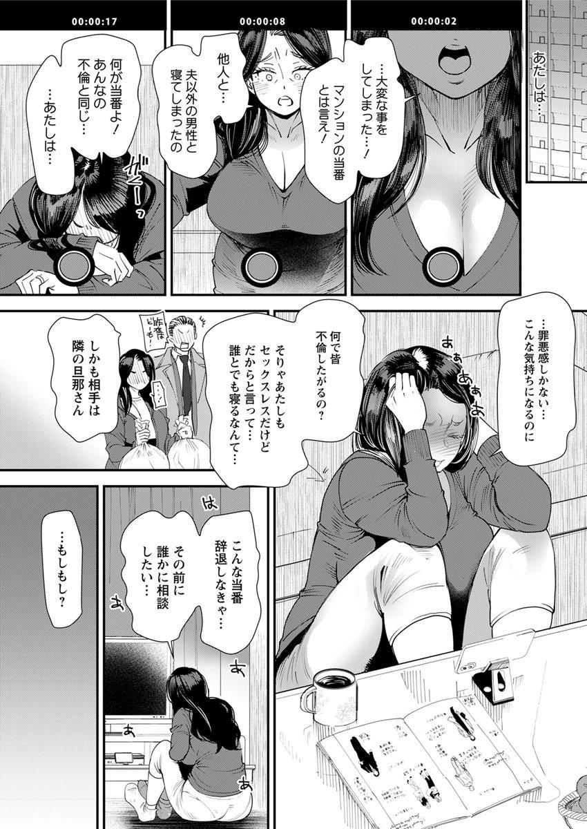 [Ooshima Ryou] Hitozuma Wakaba-san no Seishori Touban Nikki Ch. 1-5 [Digital] 22