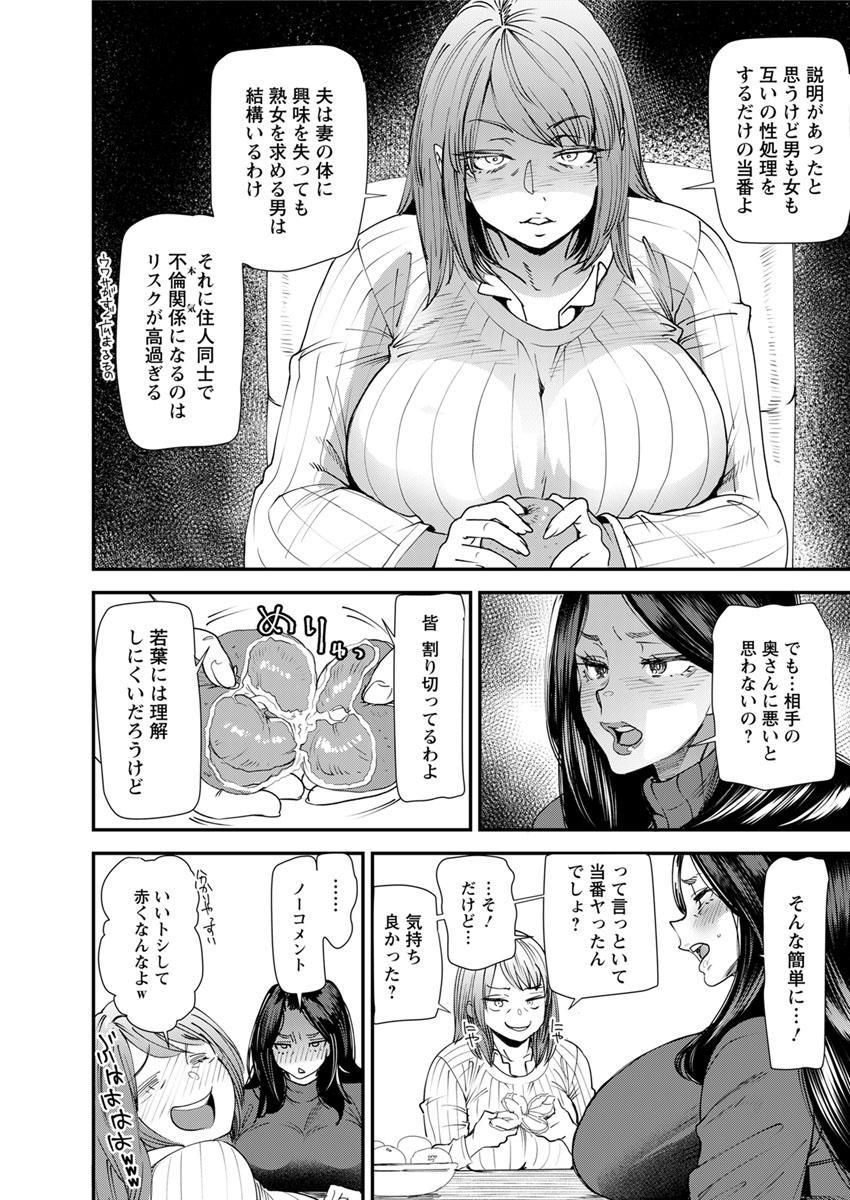 [Ooshima Ryou] Hitozuma Wakaba-san no Seishori Touban Nikki Ch. 1-5 [Digital] 24