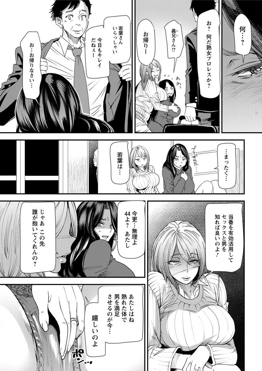 [Ooshima Ryou] Hitozuma Wakaba-san no Seishori Touban Nikki Ch. 1-5 [Digital] 26