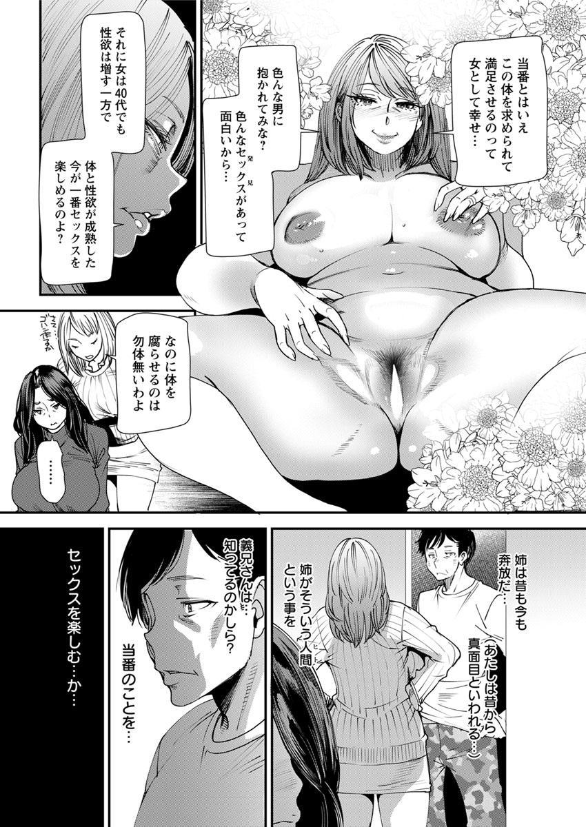[Ooshima Ryou] Hitozuma Wakaba-san no Seishori Touban Nikki Ch. 1-5 [Digital] 27