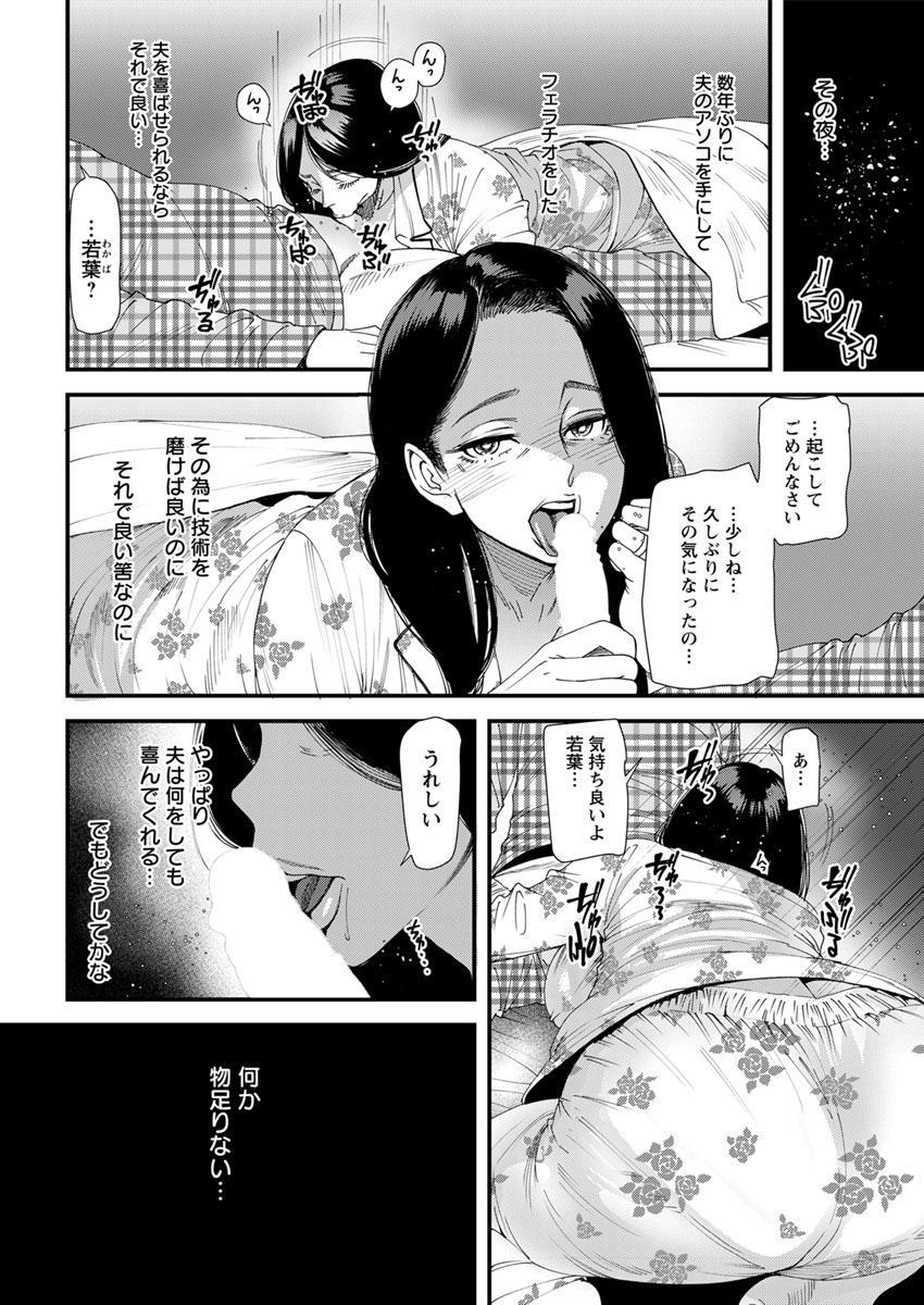 [Ooshima Ryou] Hitozuma Wakaba-san no Seishori Touban Nikki Ch. 1-5 [Digital] 45