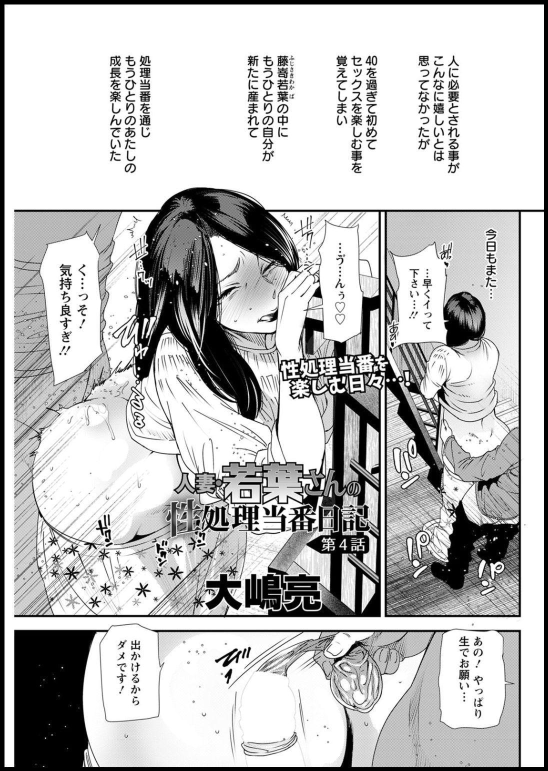 [Ooshima Ryou] Hitozuma Wakaba-san no Seishori Touban Nikki Ch. 1-5 [Digital] 60