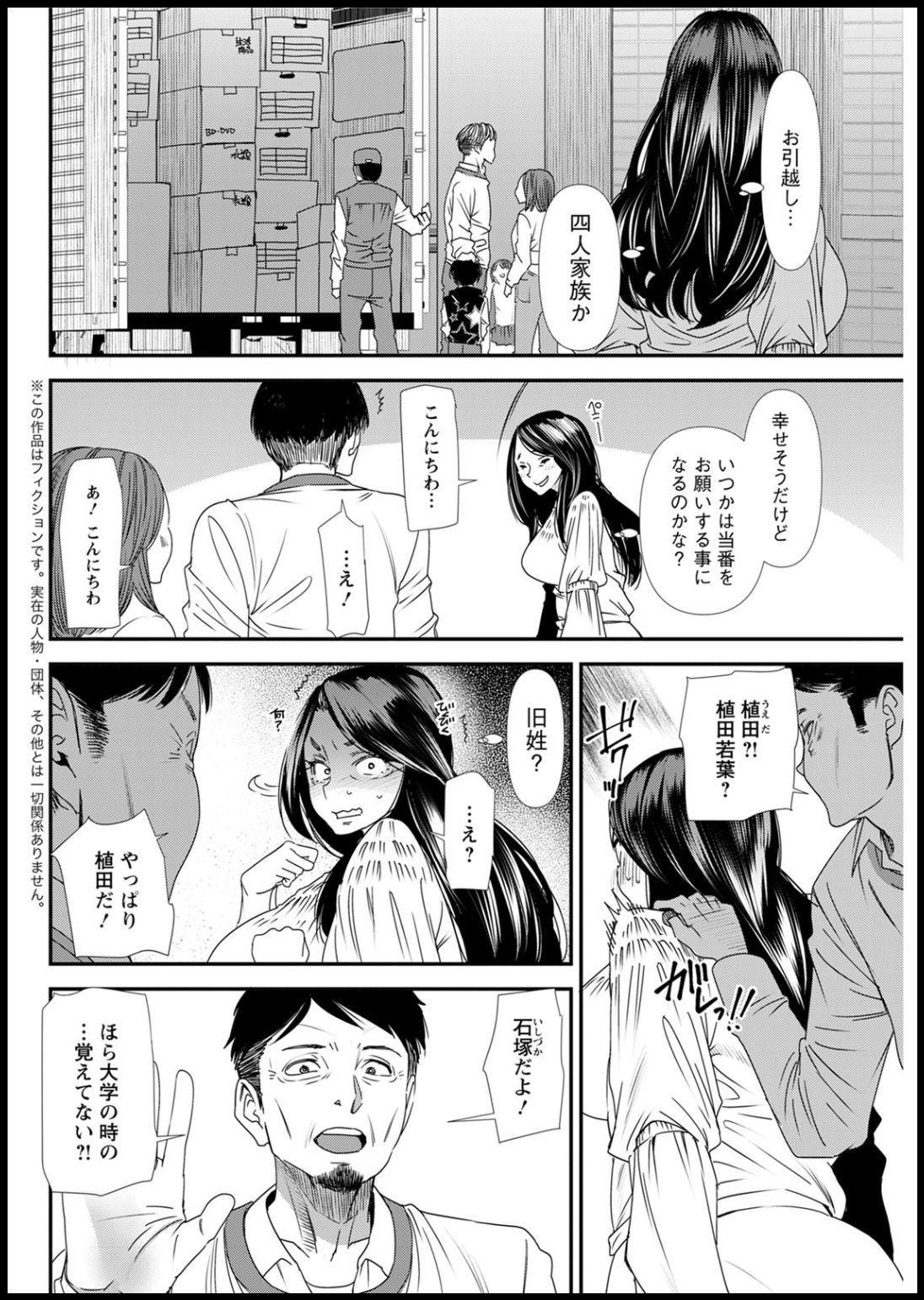 [Ooshima Ryou] Hitozuma Wakaba-san no Seishori Touban Nikki Ch. 1-5 [Digital] 63