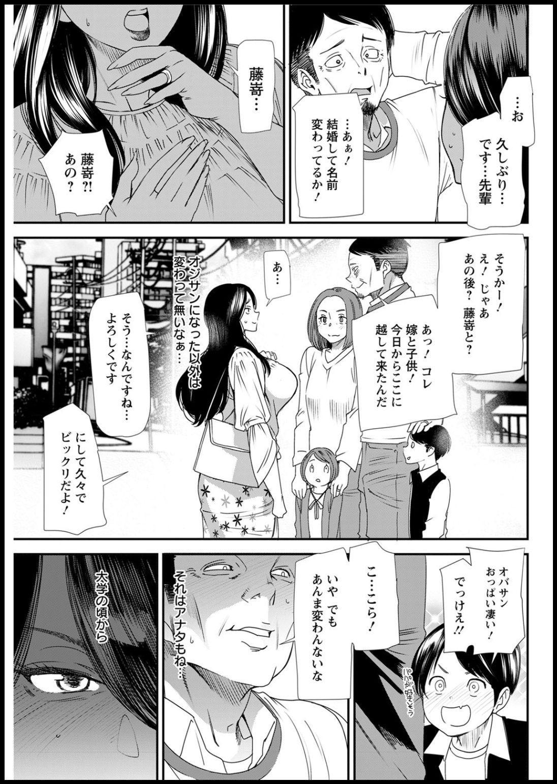 [Ooshima Ryou] Hitozuma Wakaba-san no Seishori Touban Nikki Ch. 1-5 [Digital] 64