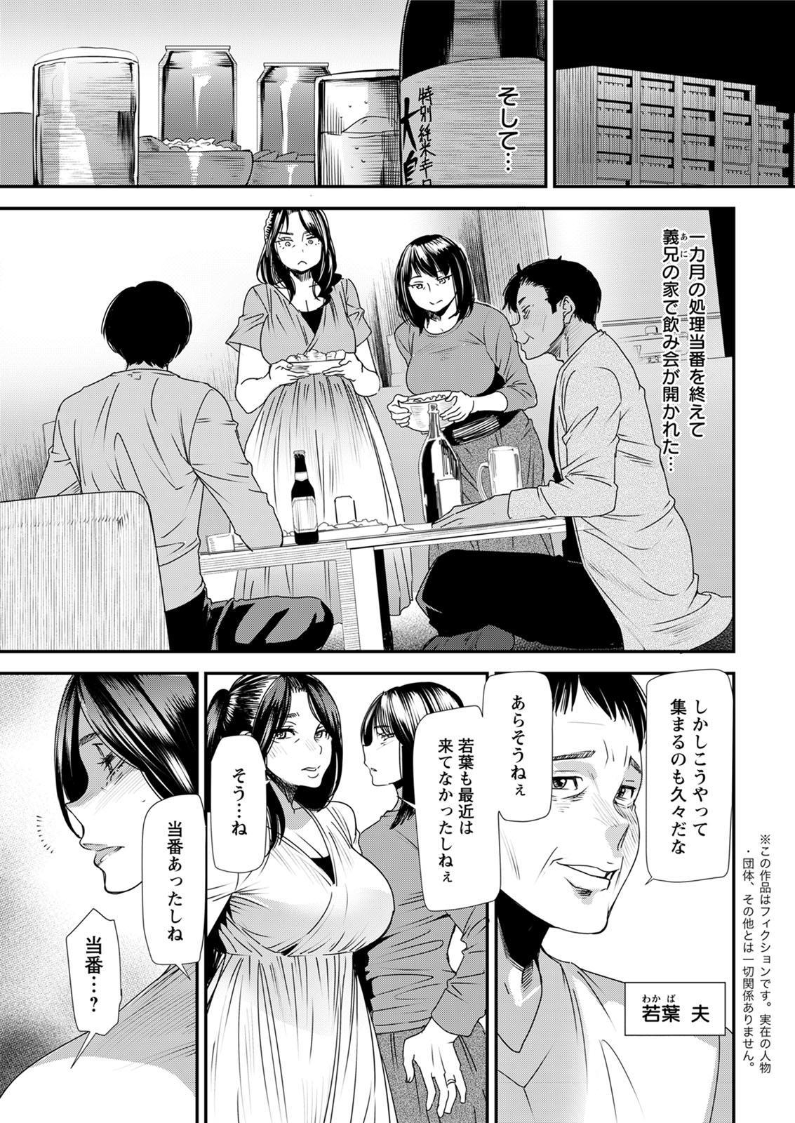 [Ooshima Ryou] Hitozuma Wakaba-san no Seishori Touban Nikki Ch. 1-5 [Digital] 84