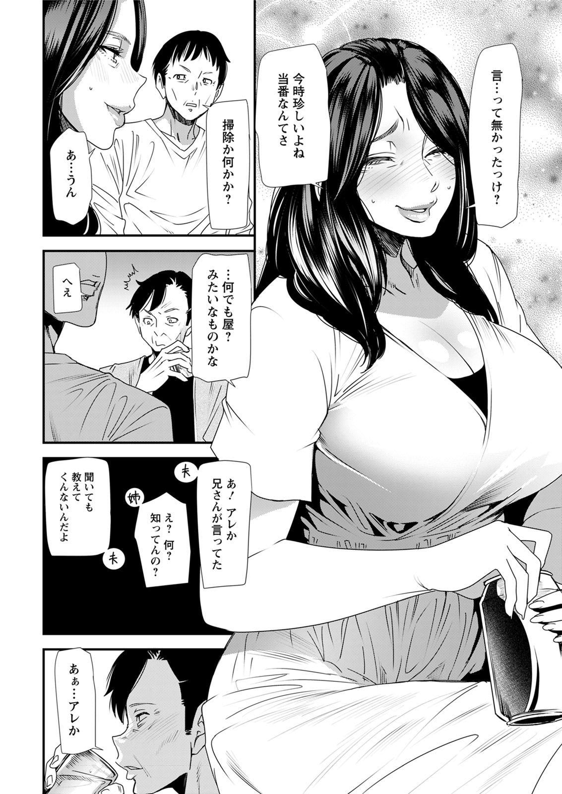 [Ooshima Ryou] Hitozuma Wakaba-san no Seishori Touban Nikki Ch. 1-5 [Digital] 85