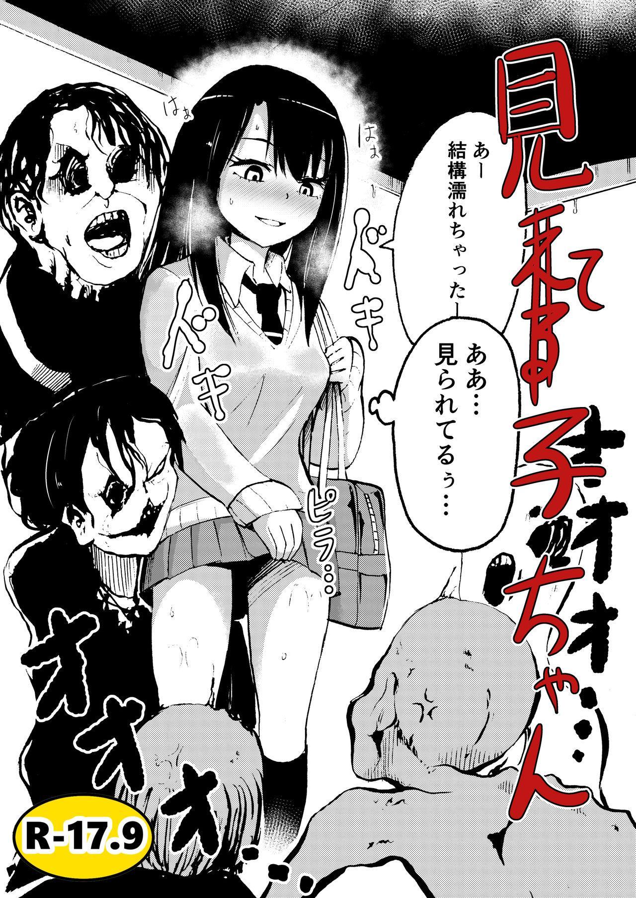 [Hironikuru (Niraitsugu) Senga Anarogu] Mi(eru)ko-chan 0