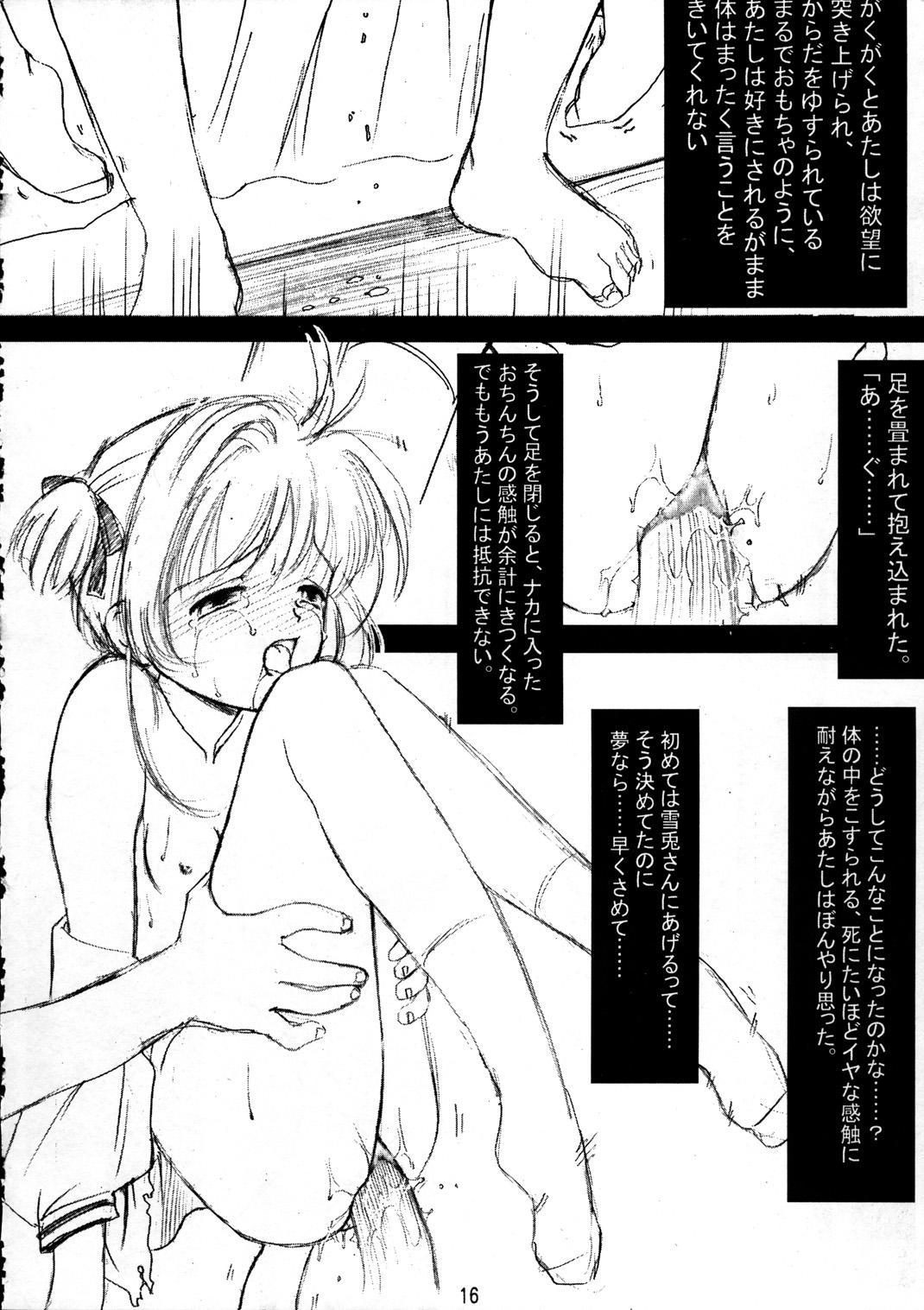 Nakenai Koneko 16