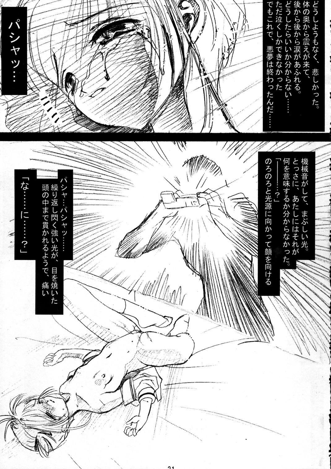 Nakenai Koneko 21
