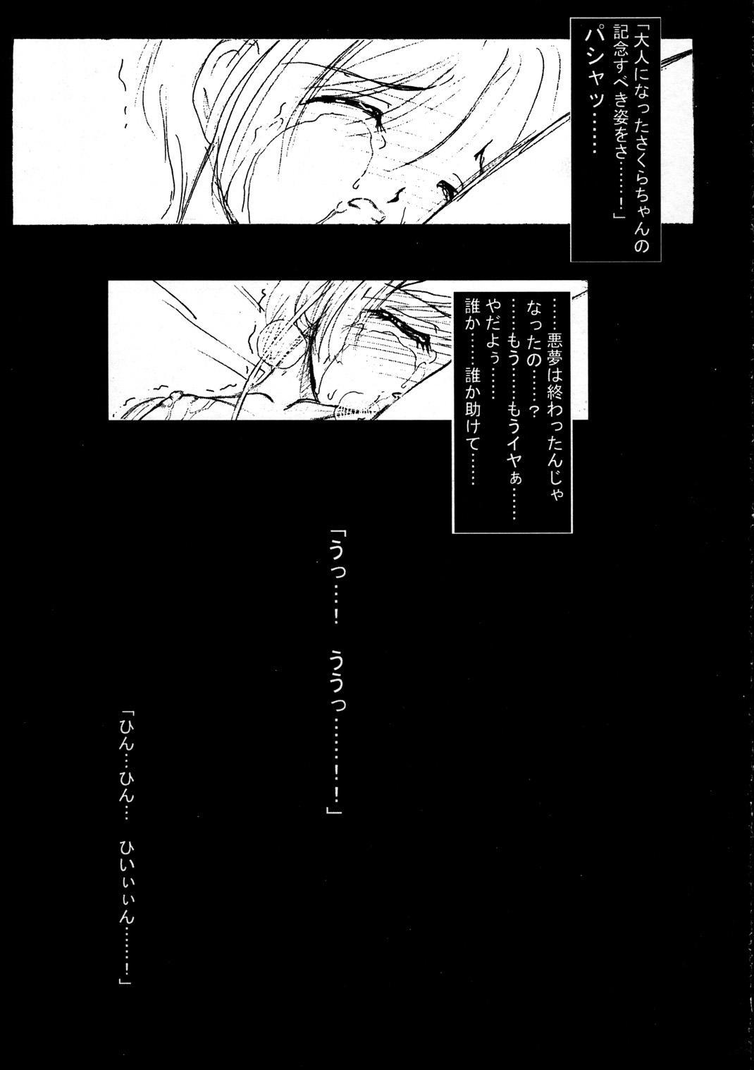Nakenai Koneko 23