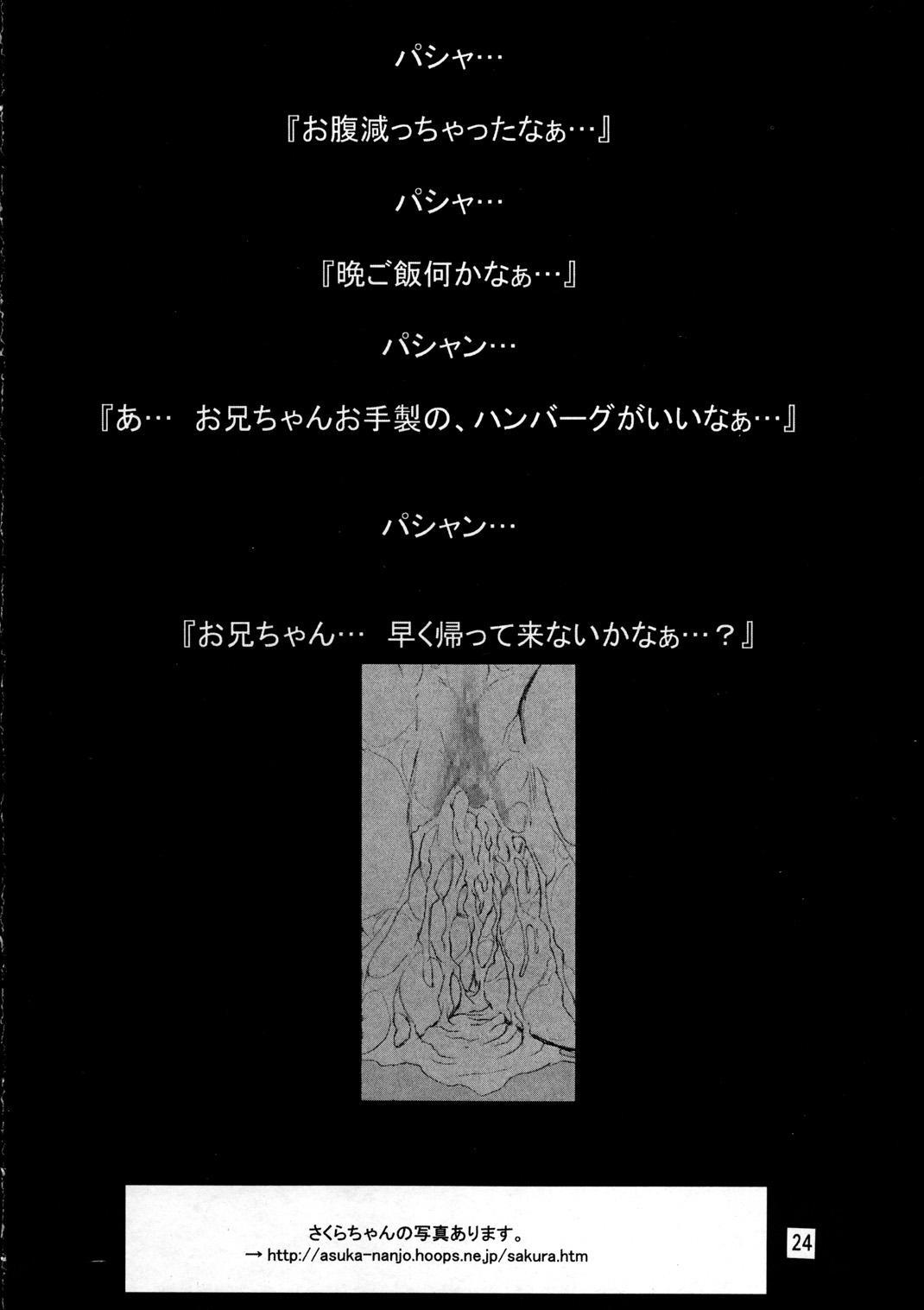 Nakenai Koneko 24