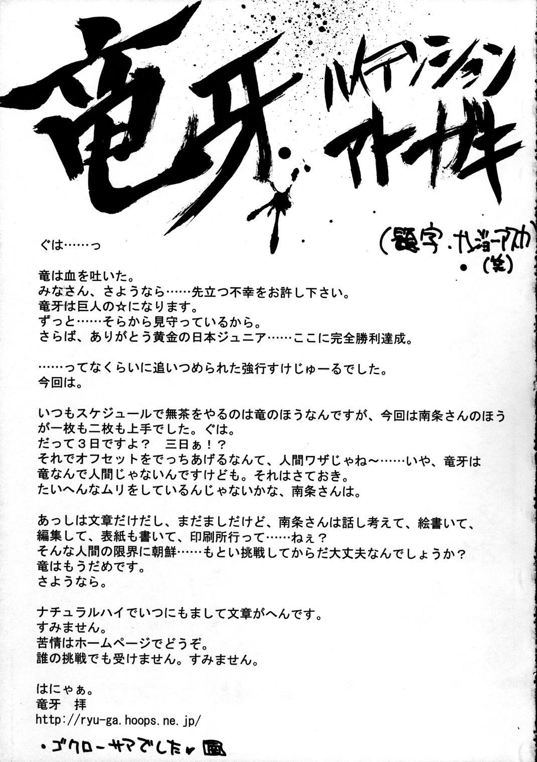 Nakenai Koneko 25
