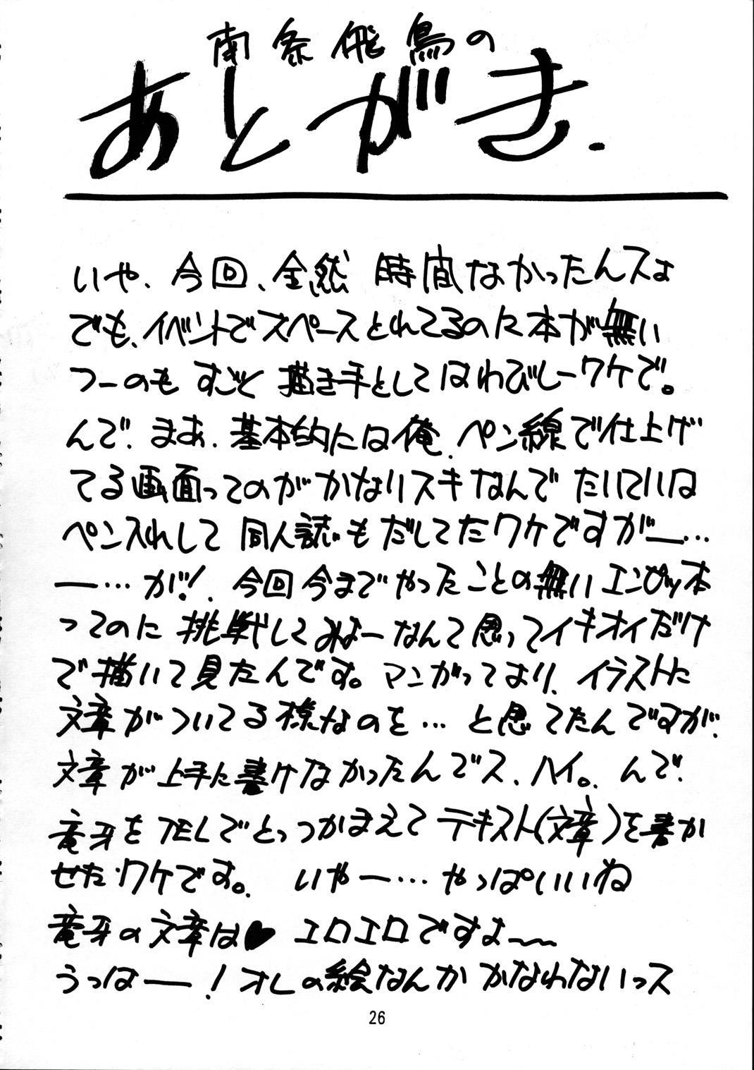 Nakenai Koneko 26