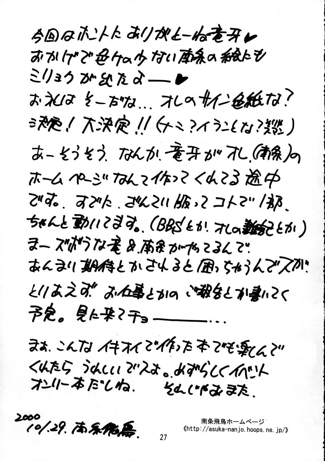 Nakenai Koneko 27