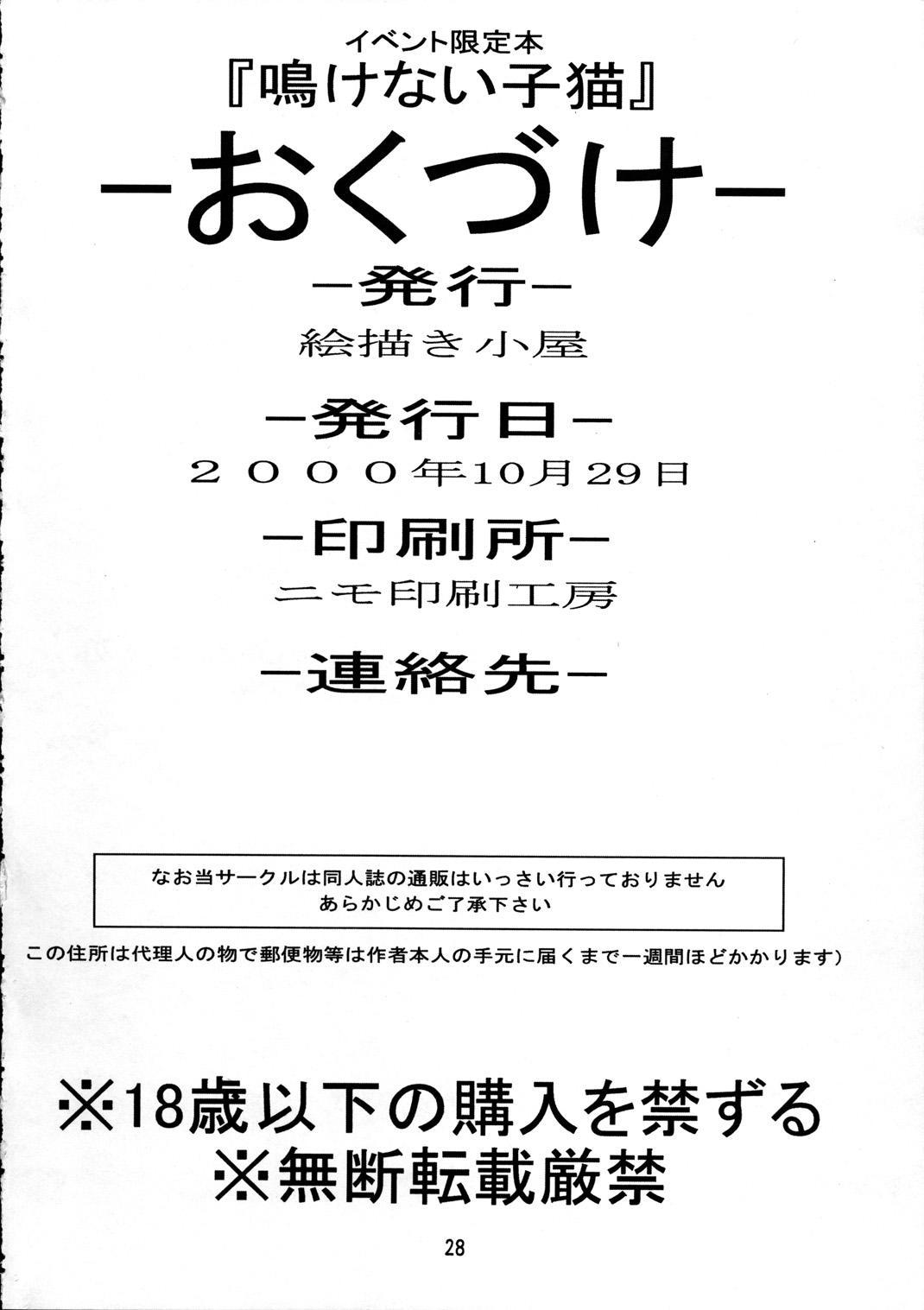 Nakenai Koneko 28