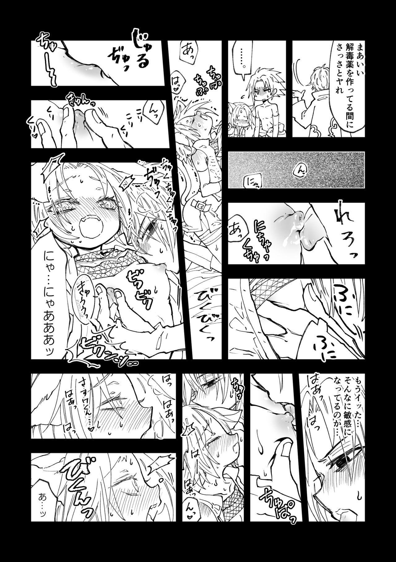 Nyan Nyan Sakura-chan 9