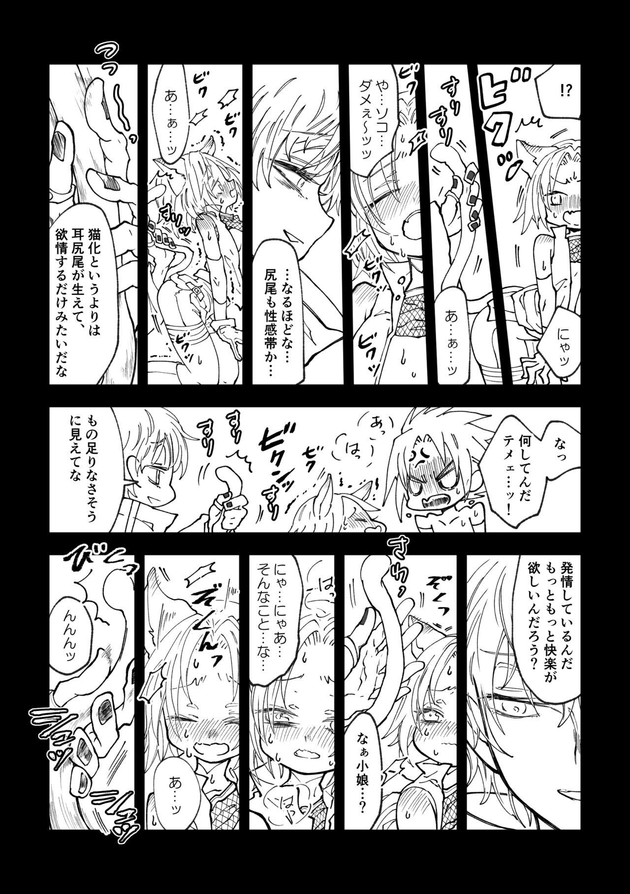 Nyan Nyan Sakura-chan 10