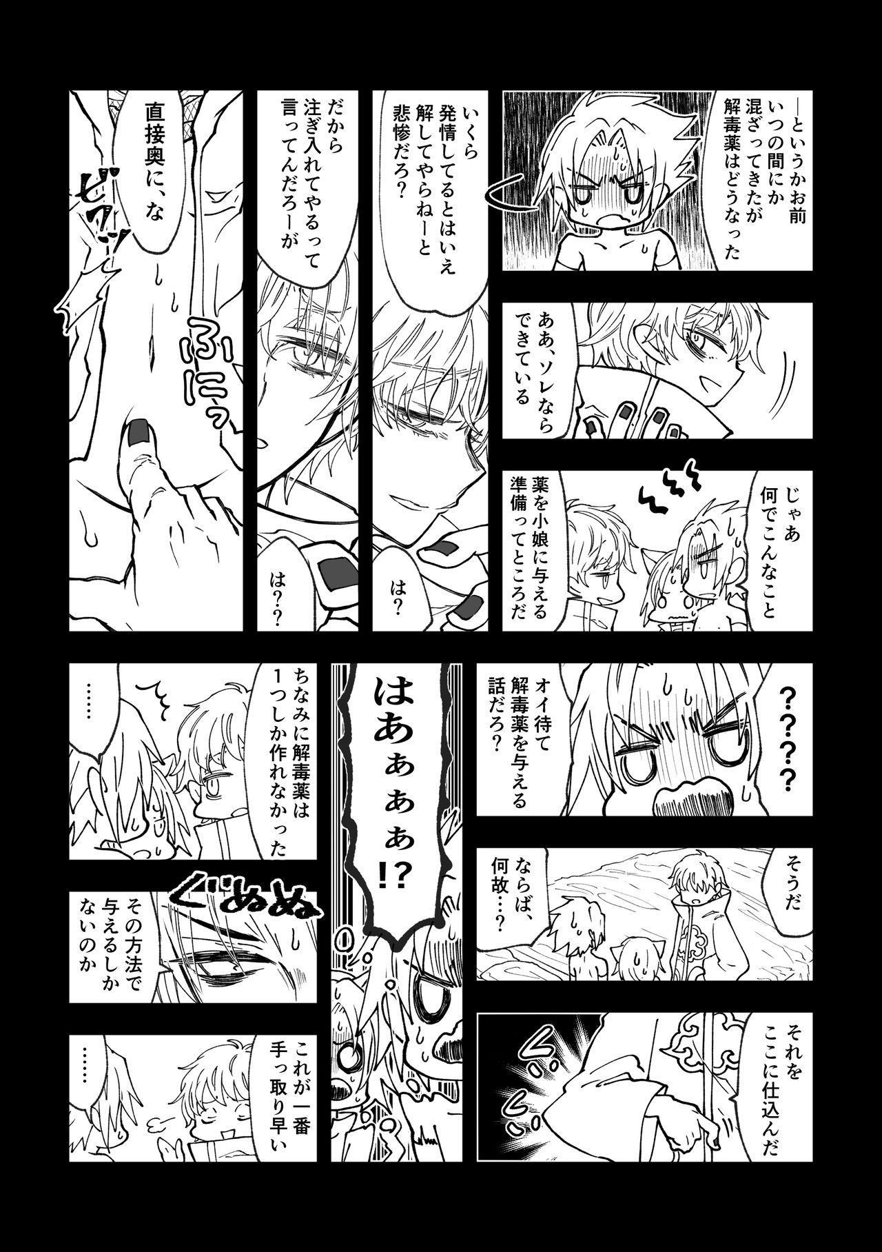 Nyan Nyan Sakura-chan 15