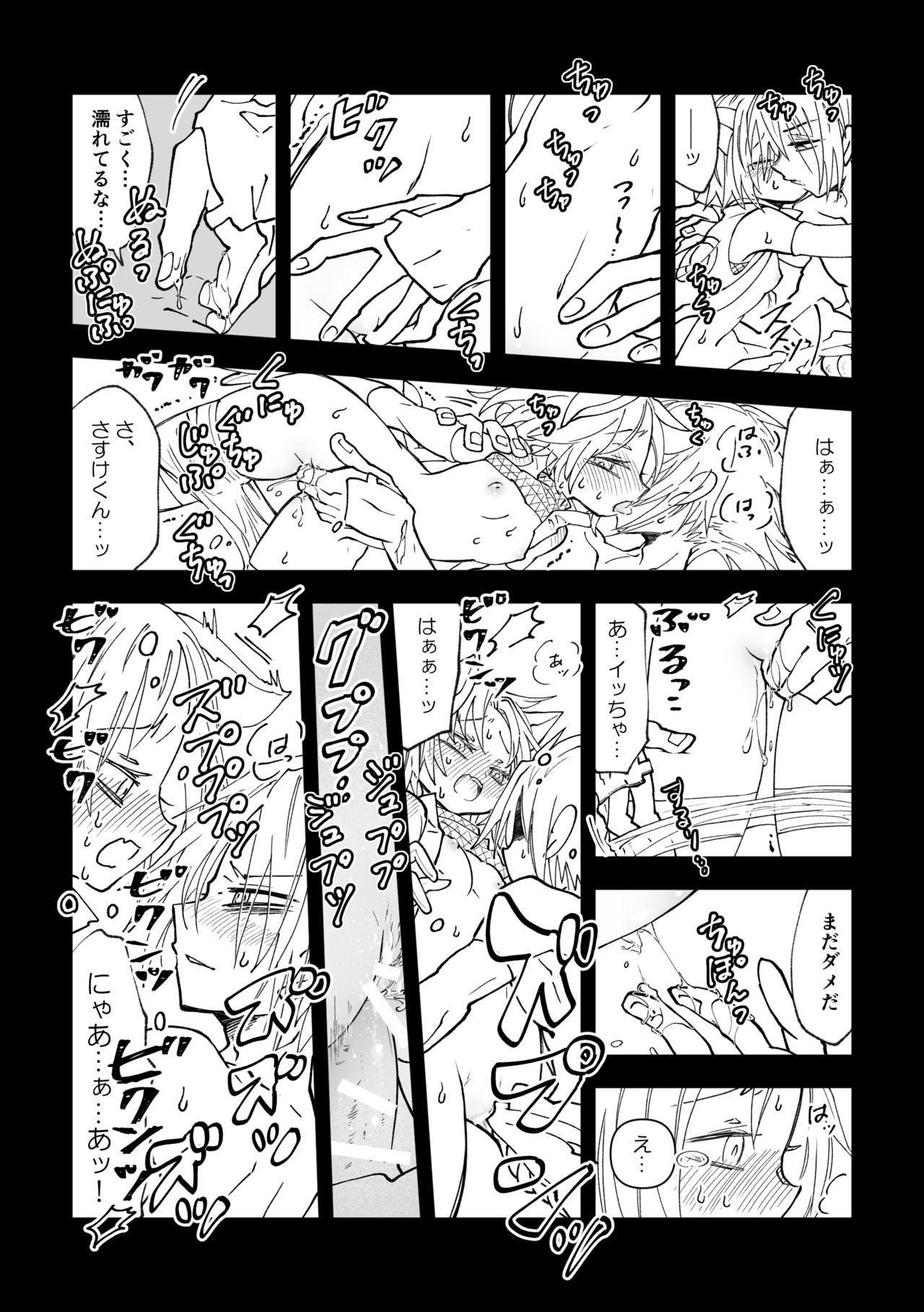Nyan Nyan Sakura-chan 17