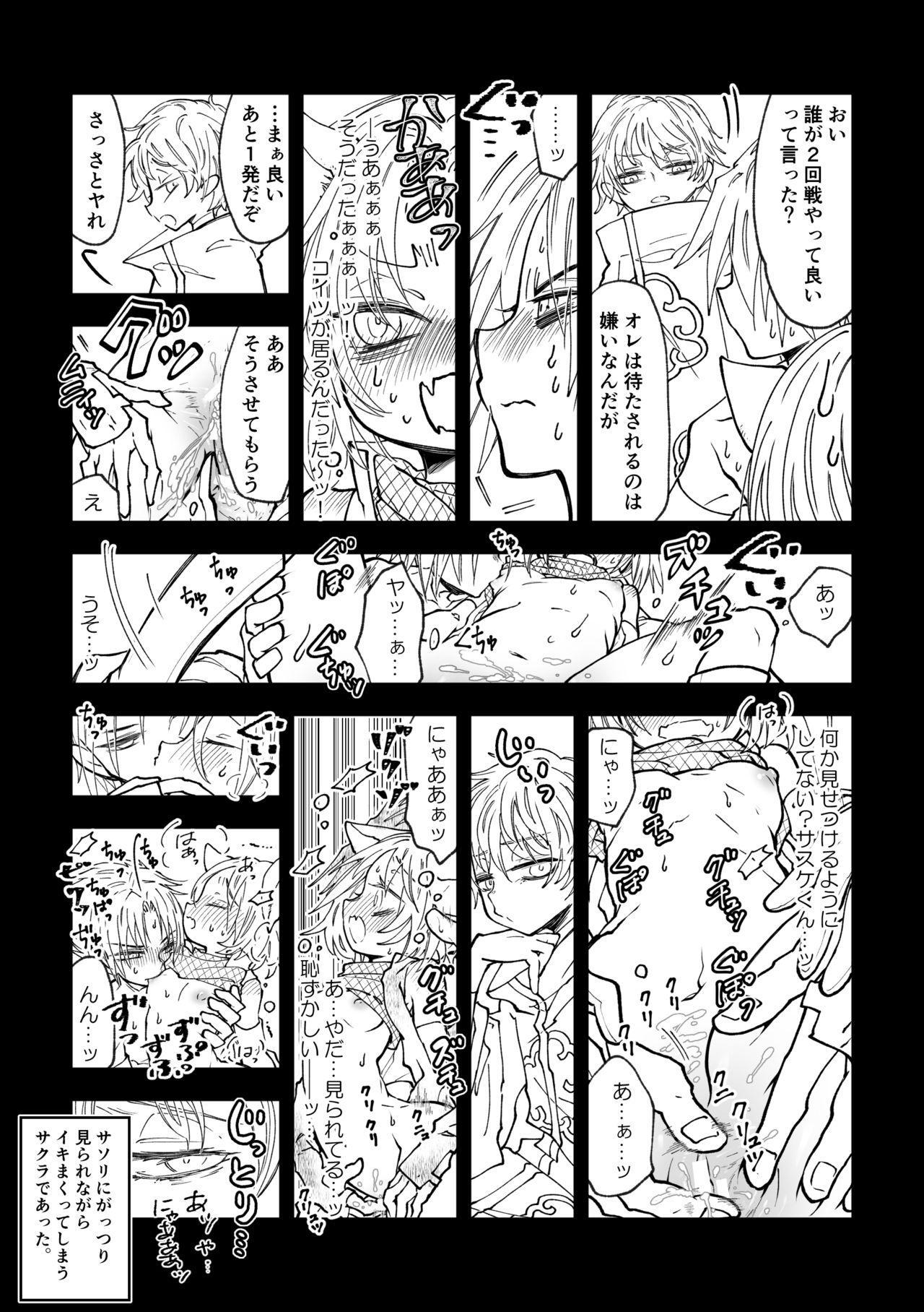 Nyan Nyan Sakura-chan 20