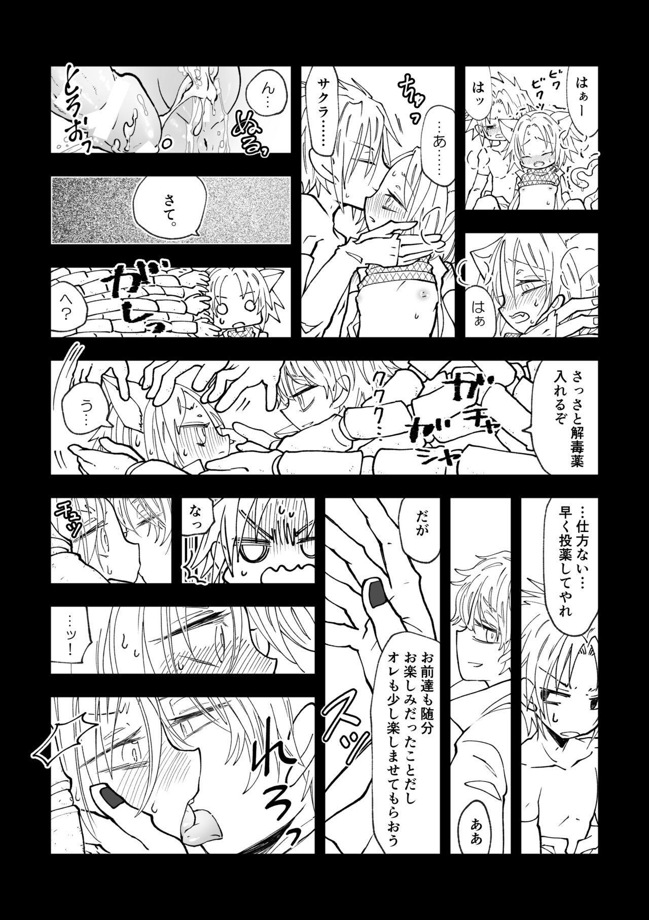 Nyan Nyan Sakura-chan 21