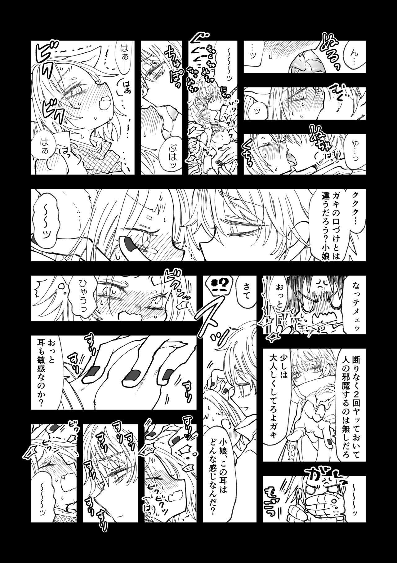 Nyan Nyan Sakura-chan 22
