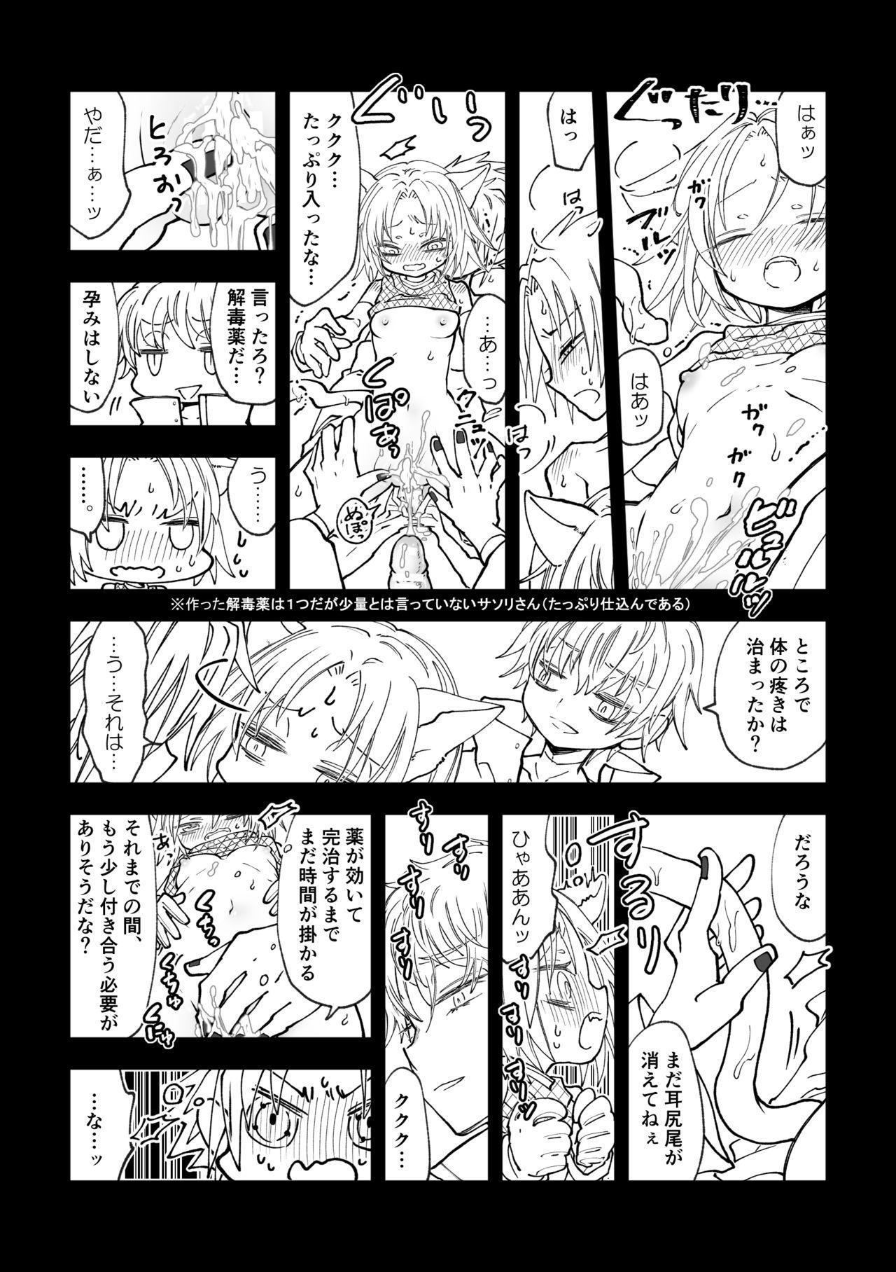 Nyan Nyan Sakura-chan 27