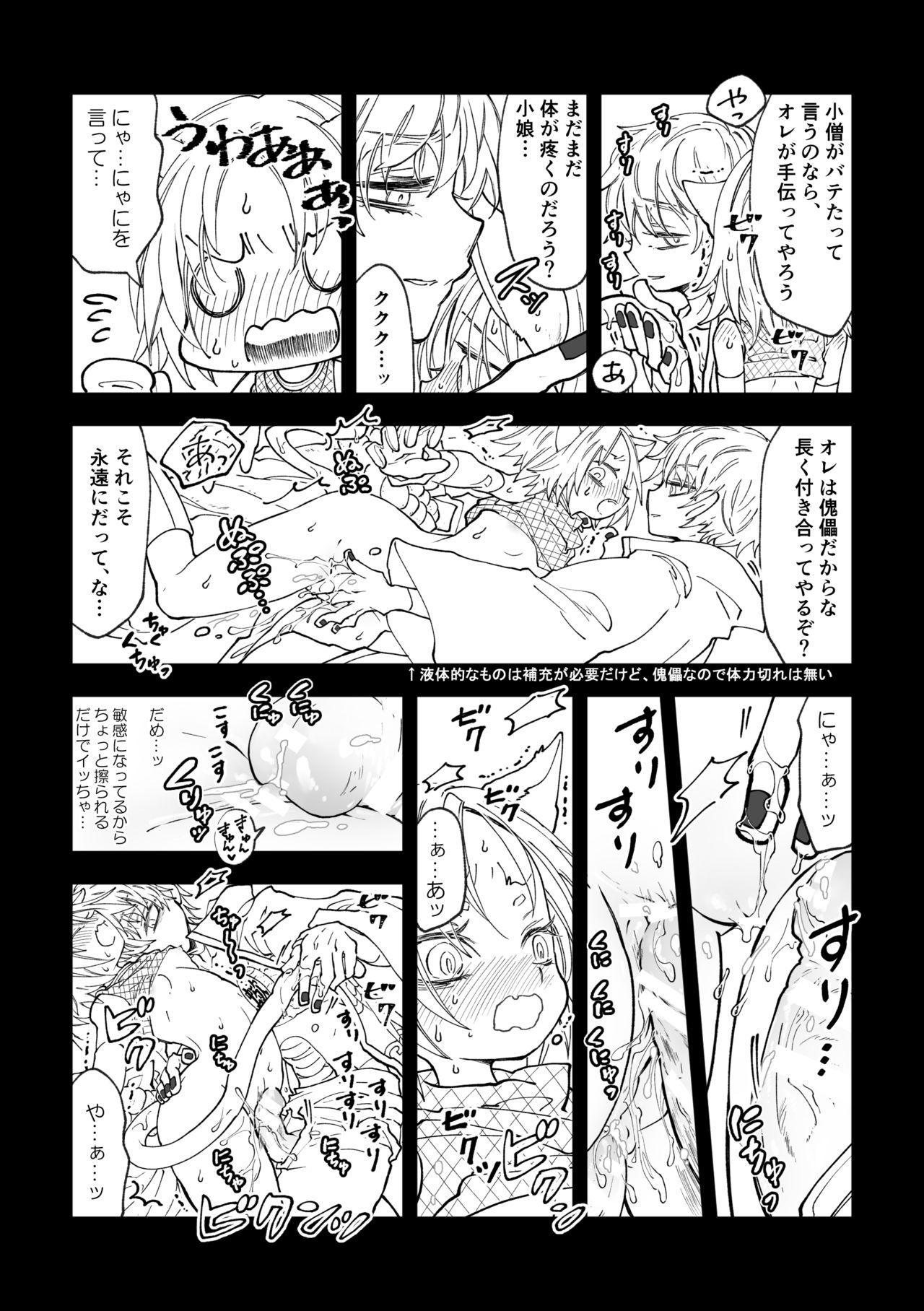 Nyan Nyan Sakura-chan 28