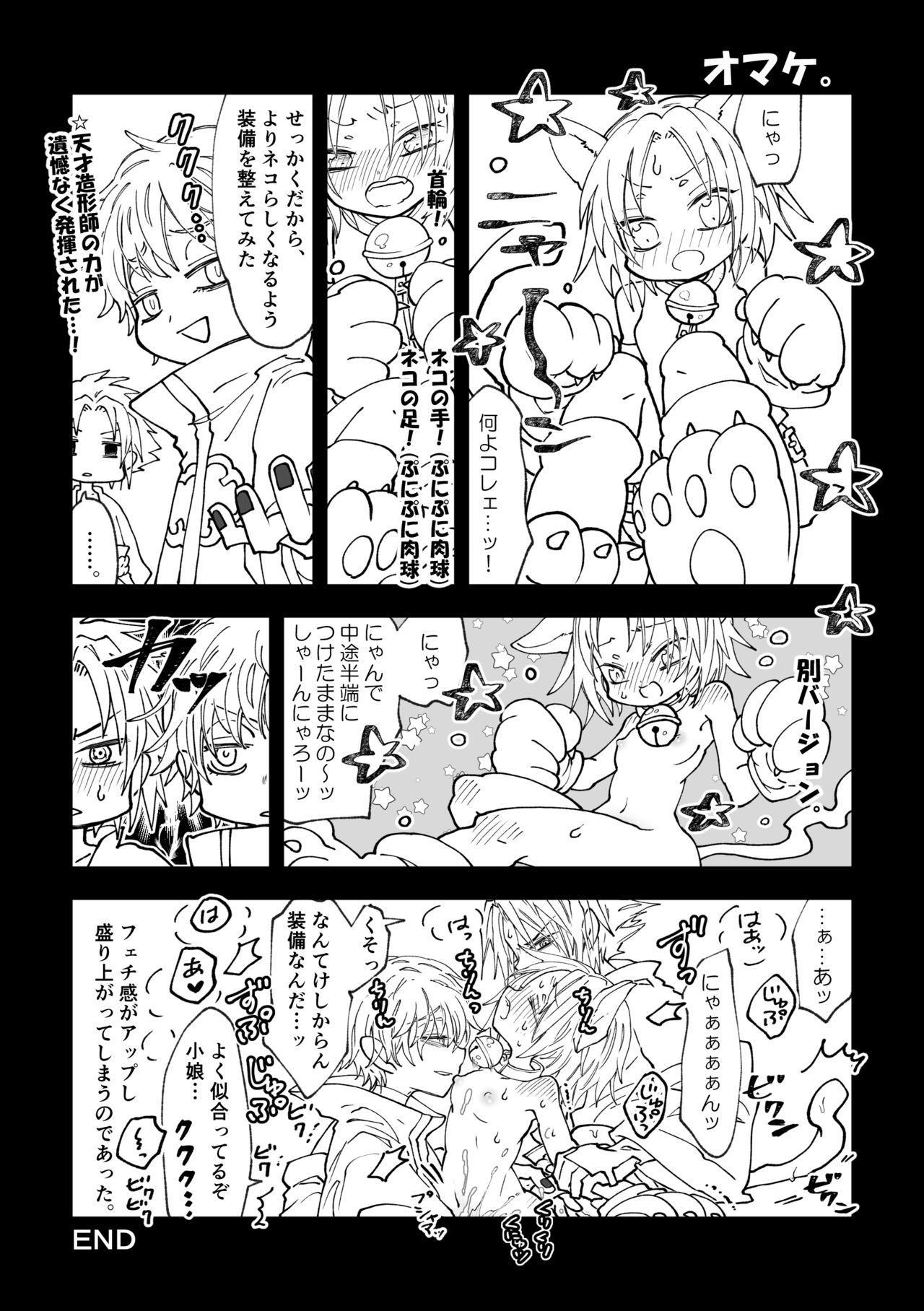 Nyan Nyan Sakura-chan 30