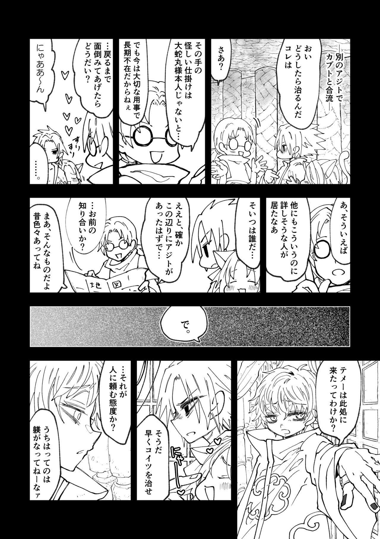 Nyan Nyan Sakura-chan 3