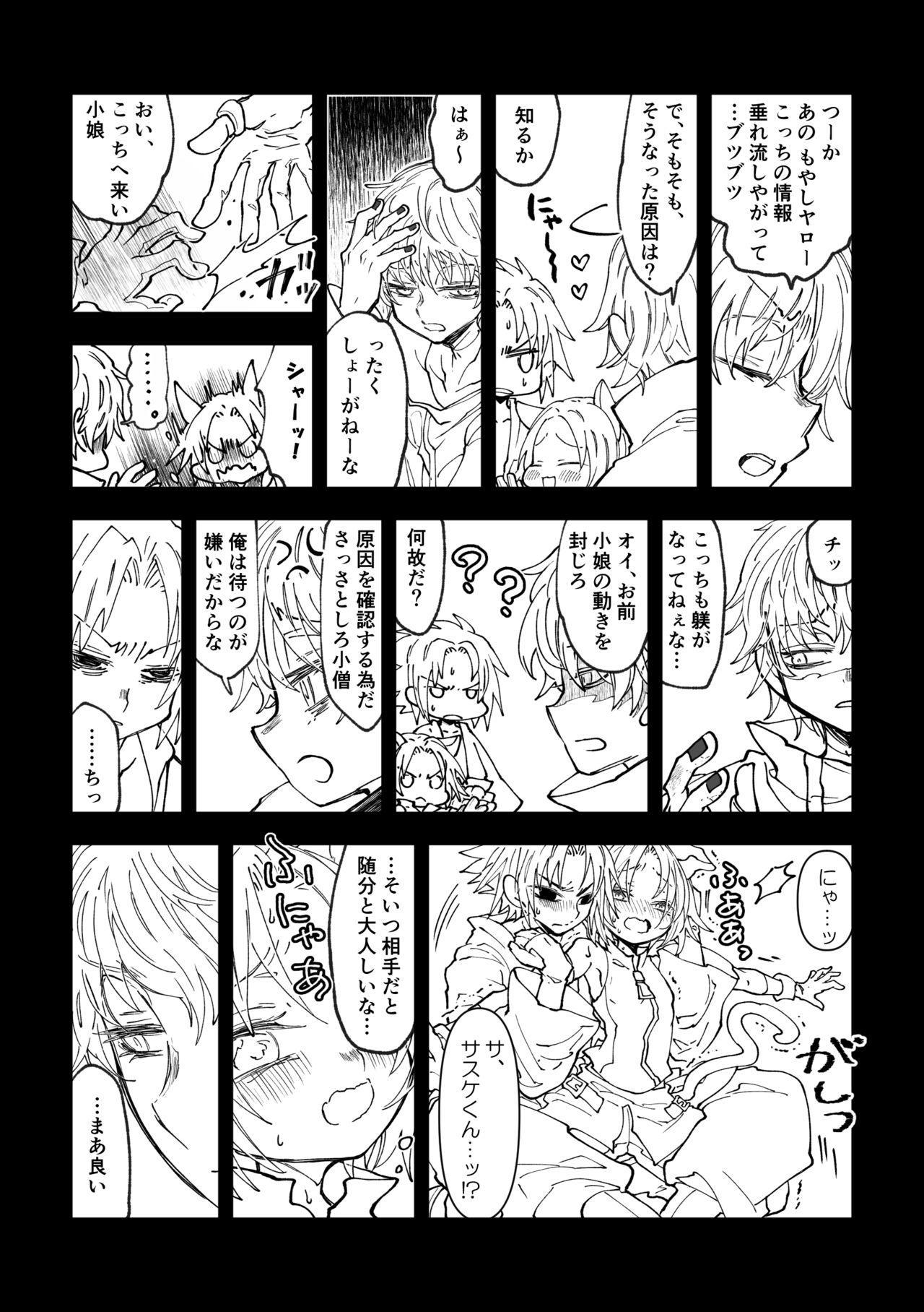 Nyan Nyan Sakura-chan 4