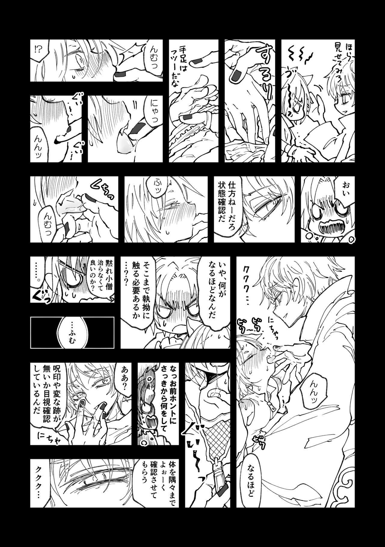 Nyan Nyan Sakura-chan 5