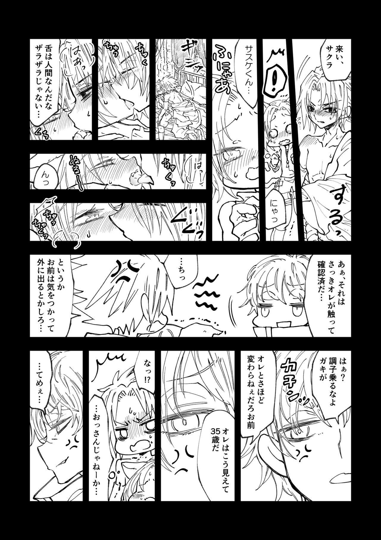 Nyan Nyan Sakura-chan 8