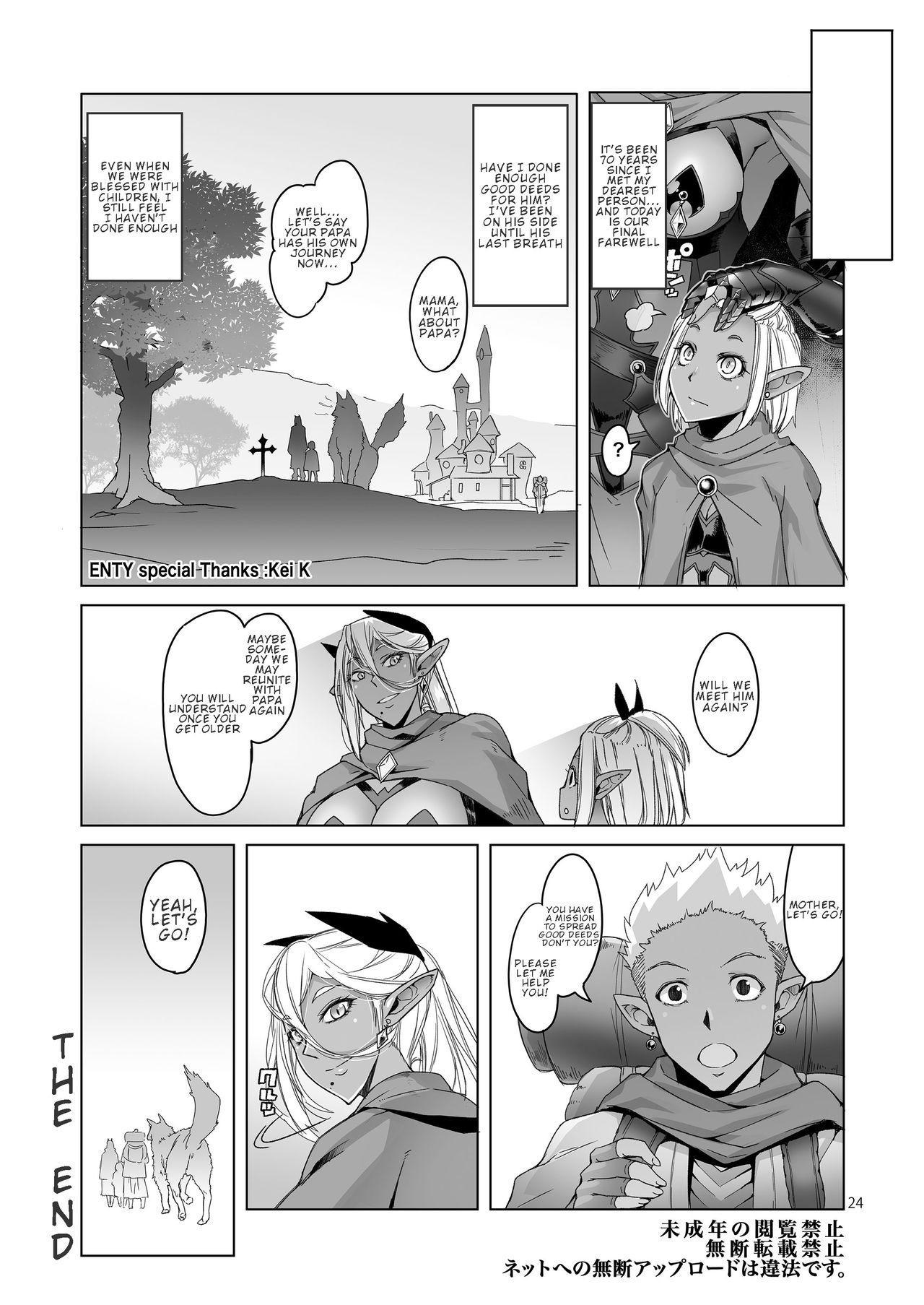 Dark Elf to Yorozu no Zenkou | Dark Elf's Everlasting Good Deeds 23