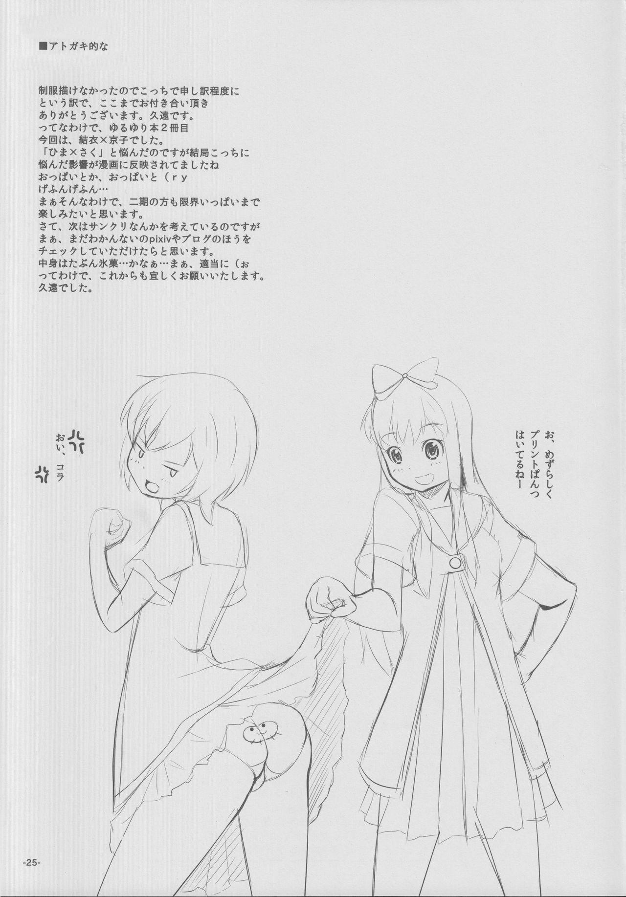 Natsu Yuri 23