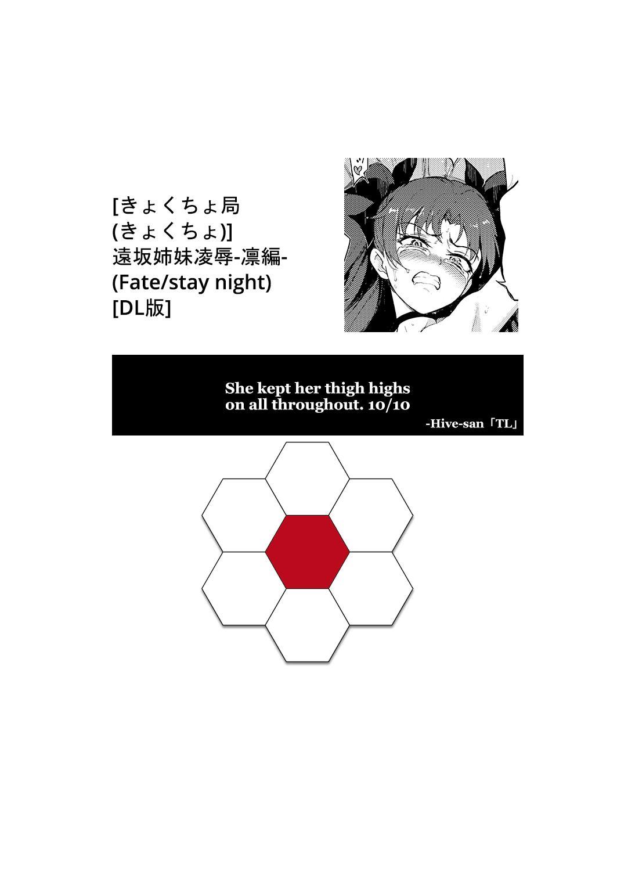 [Kyockchokyock (Kyockcho)] Tohsaka Shimai Ryoujoku -Rin Hen- | Subjected TOHSAKA Sisters -Episode Rin- (Fate/stay night) [English] [Hive-san] [Digital] 22