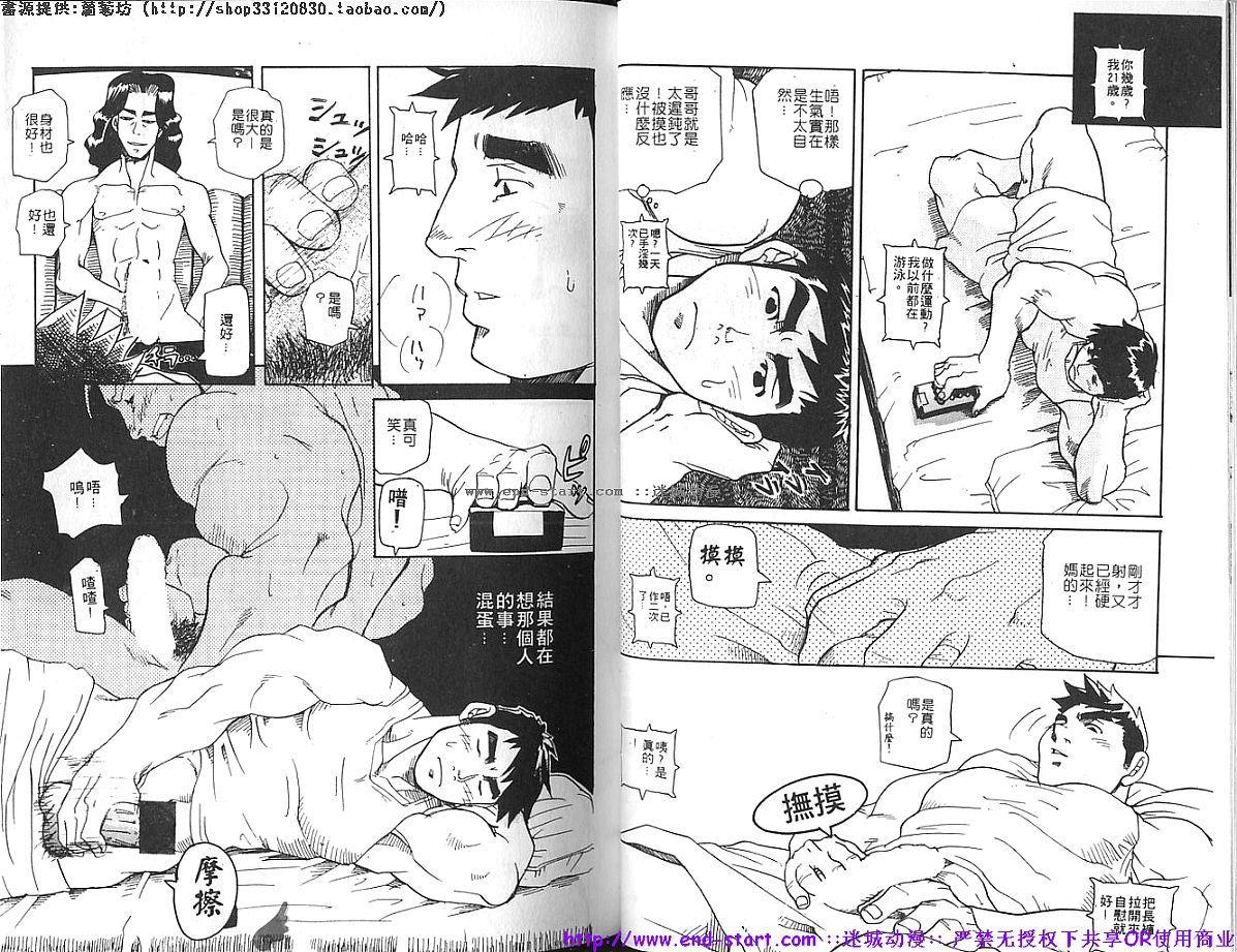 Kinniku Otoko vol.04 9