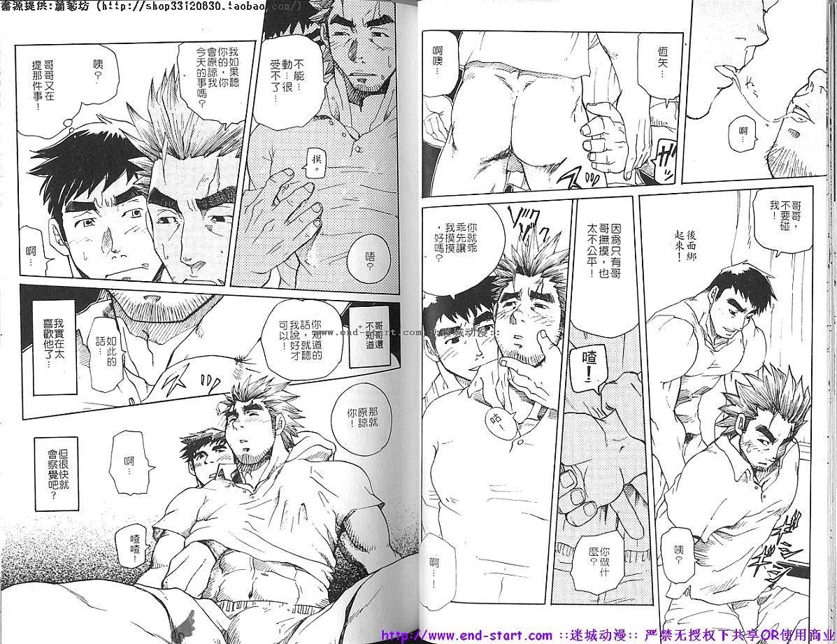 Kinniku Otoko vol.04 14