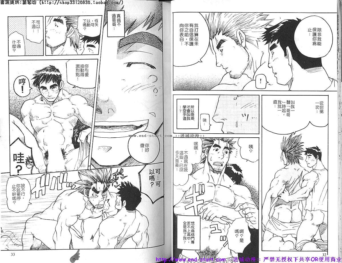 Kinniku Otoko vol.04 16