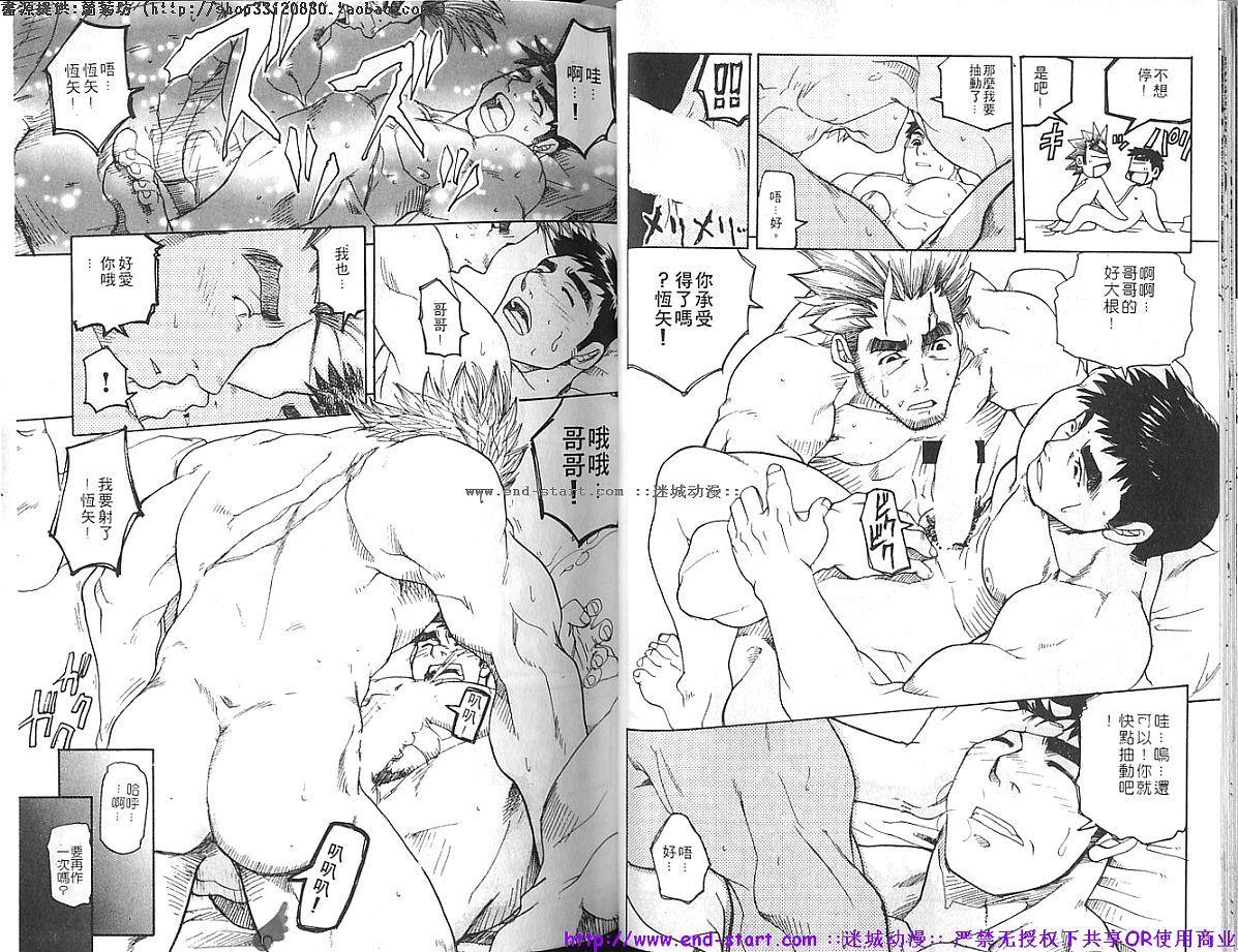 Kinniku Otoko vol.04 17