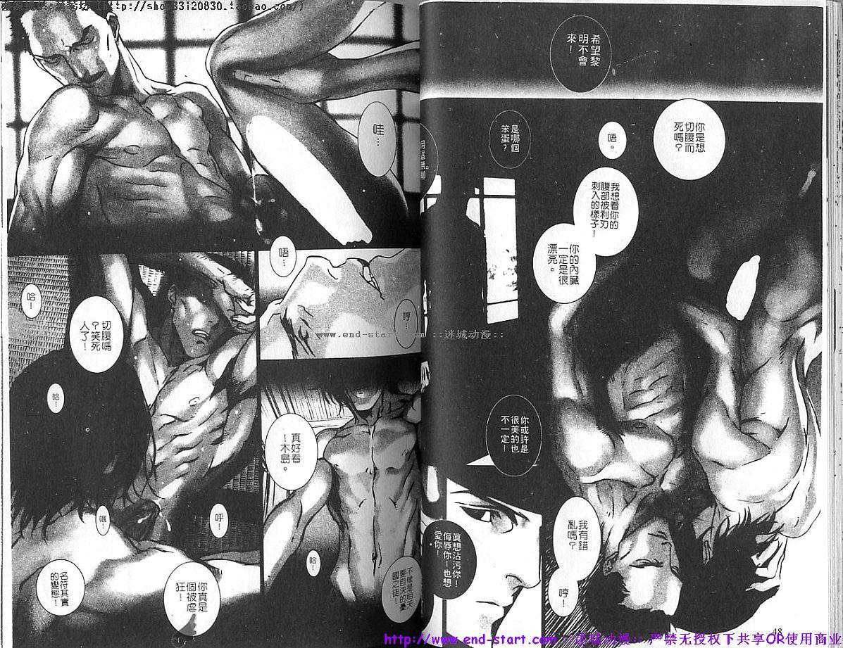 Kinniku Otoko vol.04 24