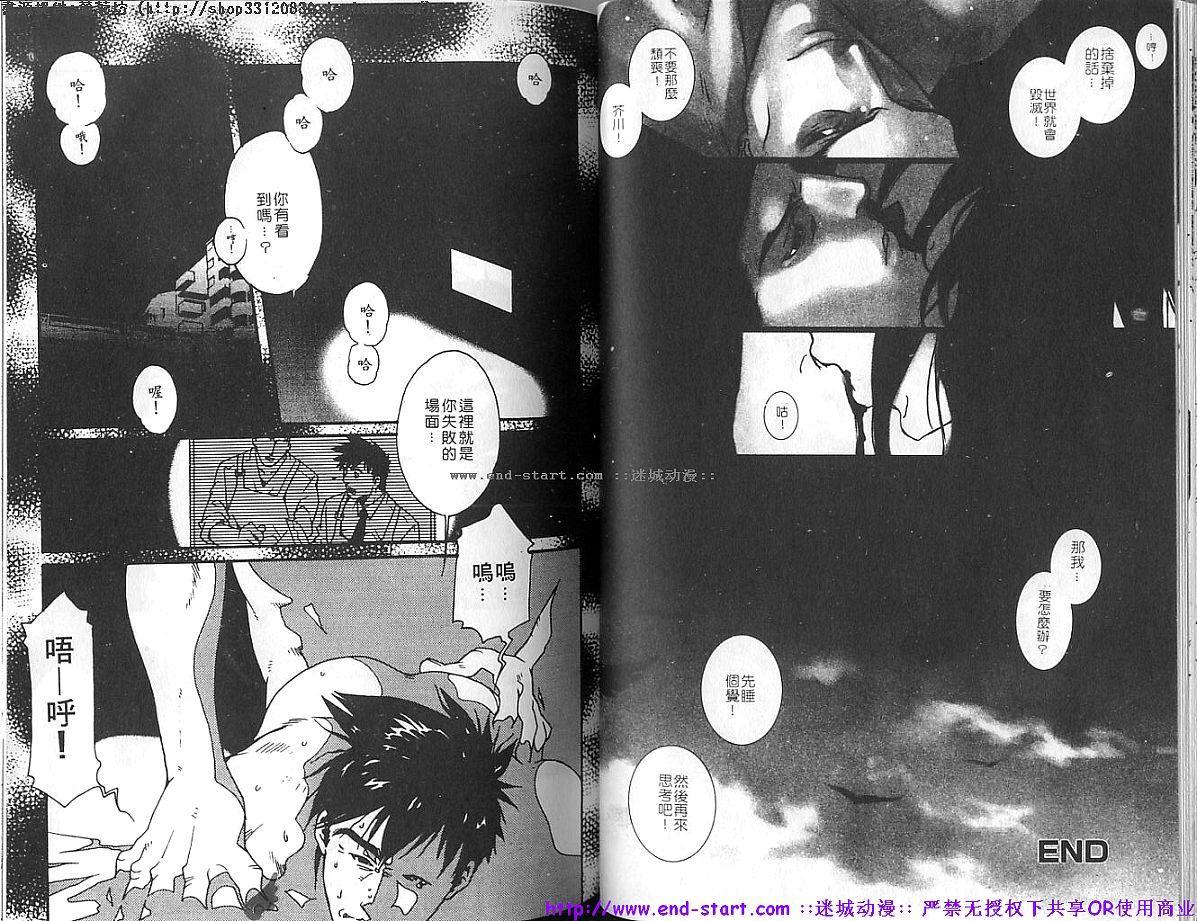 Kinniku Otoko vol.04 26
