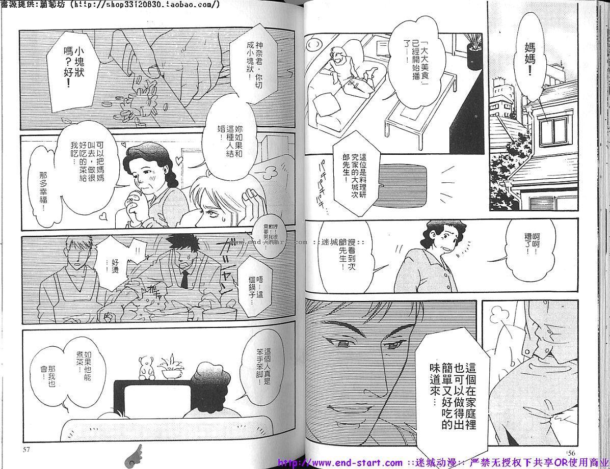 Kinniku Otoko vol.04 28