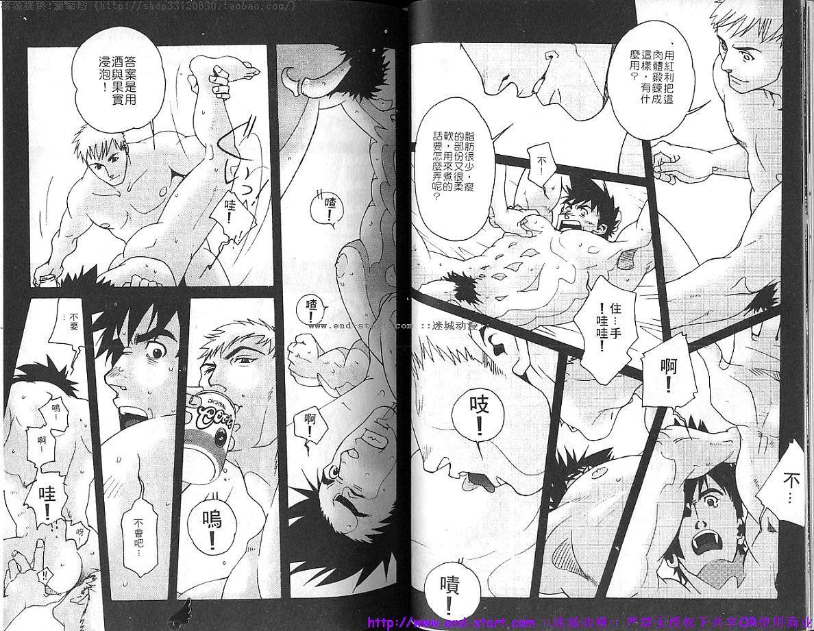 Kinniku Otoko vol.04 31