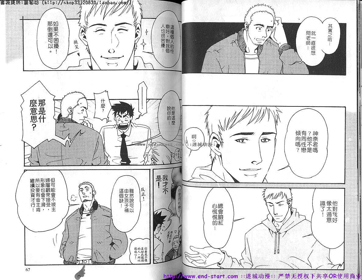 Kinniku Otoko vol.04 33