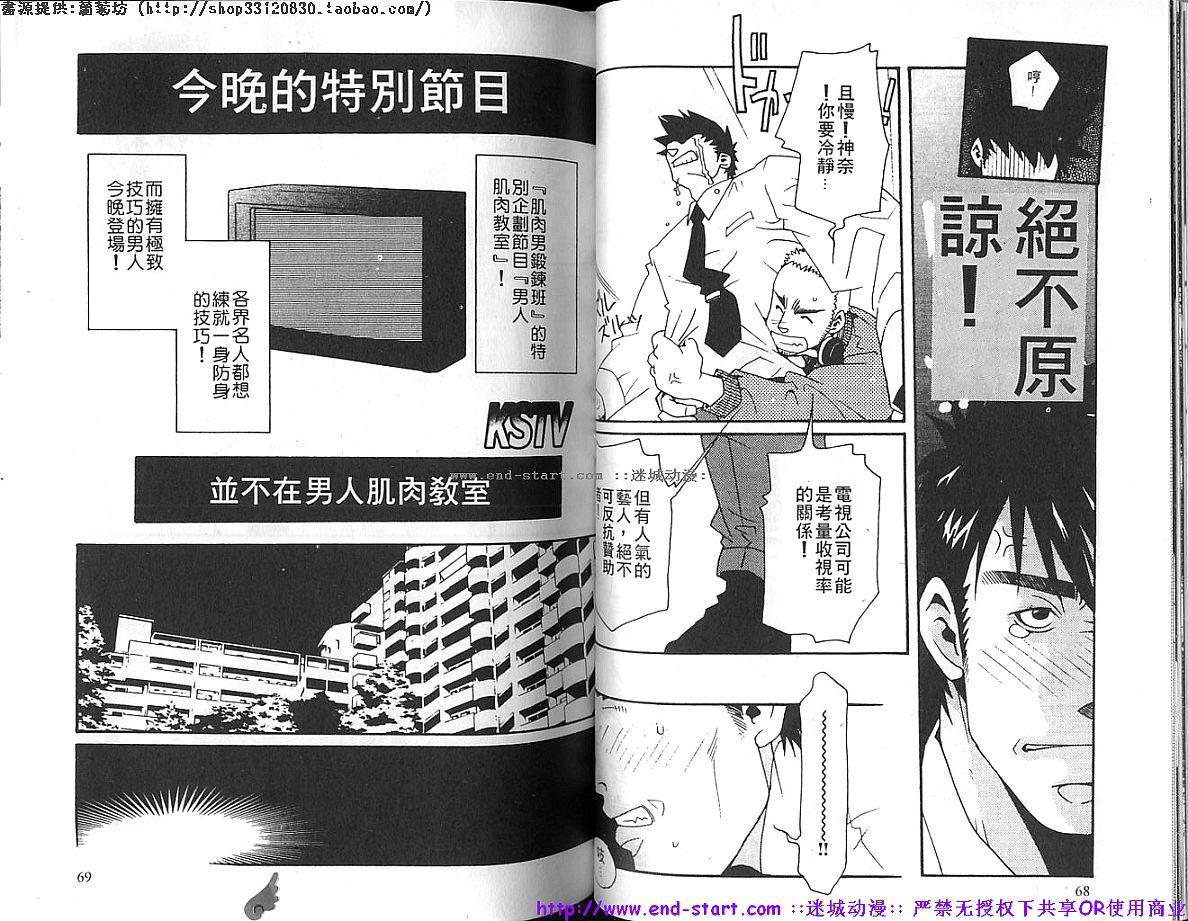 Kinniku Otoko vol.04 34