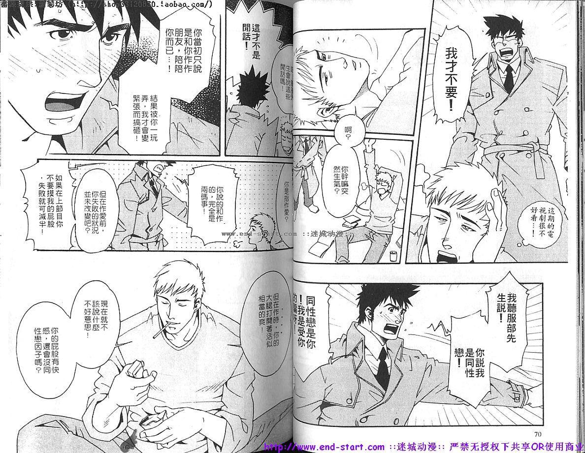 Kinniku Otoko vol.04 35
