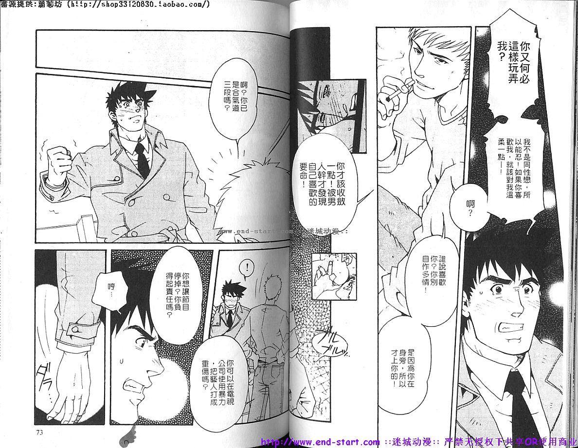 Kinniku Otoko vol.04 36