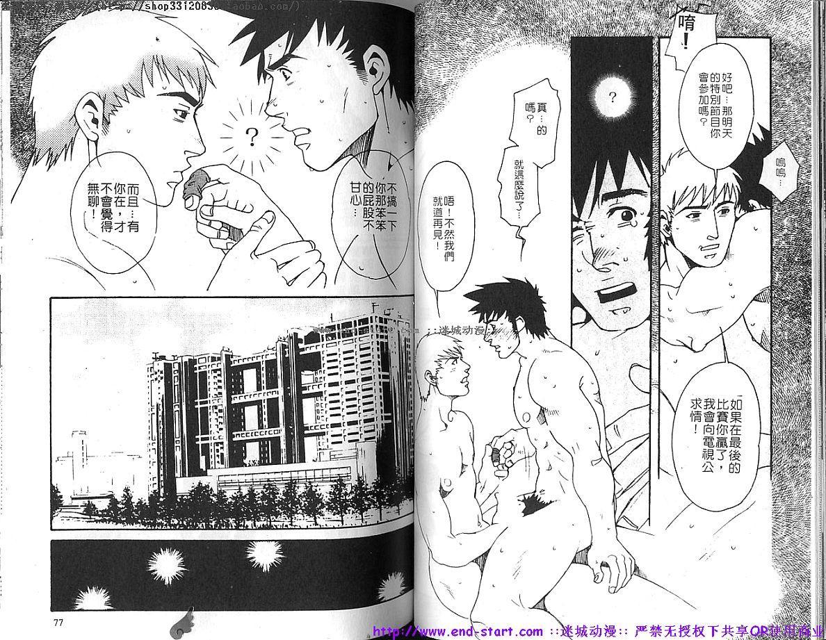 Kinniku Otoko vol.04 38